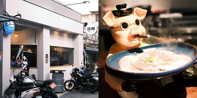 北區|298 Nikuya 燒肉|炭火,專人代烤,氣氛輕鬆,不錯吃。台中燒肉推薦