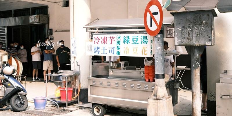 中區 阿斗伯冷凍芋 六十年的台式下午茶,甜湯配烤土司,樸實無華的古早味