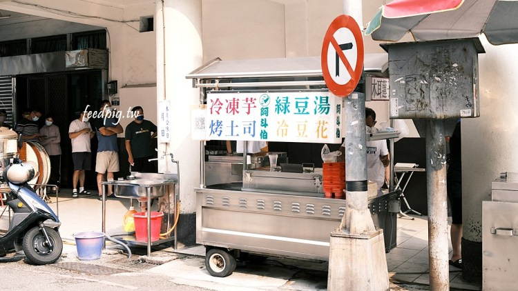 中區|阿斗伯冷凍芋|六十年的台式下午茶,甜湯配烤土司,樸實無華的古早味