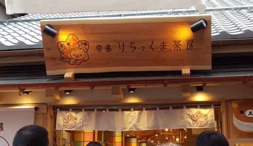 りらっくま茶房が広島宮島にオープン~宮島限定グッズは?