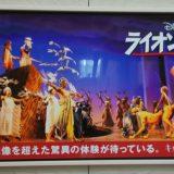ライオンキングポスター