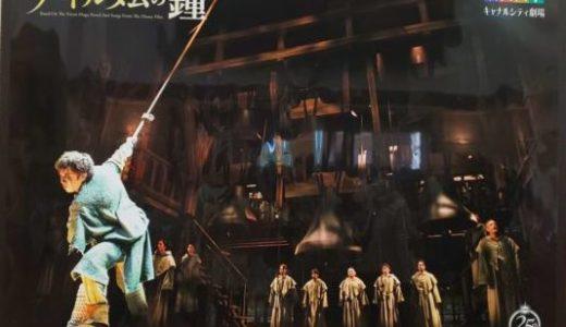 【ノートルダムの鐘】福岡公演の感想を紹介~深いテーマと音楽に魅せられて