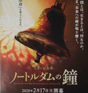 ノートルダムの鐘(劇団四季)福岡公演グッズ紹介