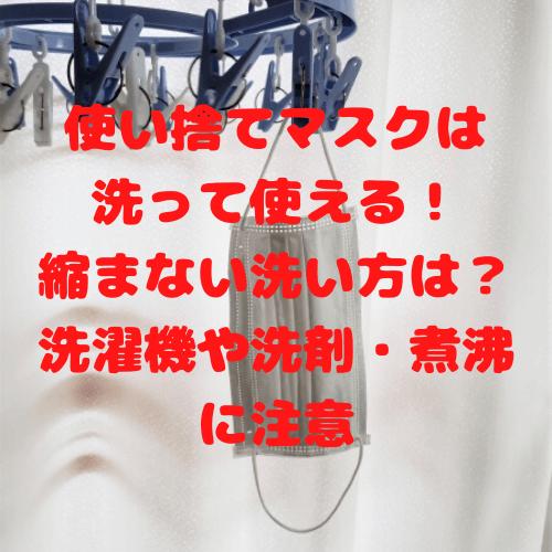 使い捨てマスクは洗って使える!縮まない洗い方は?洗濯機や洗剤・煮沸に注意