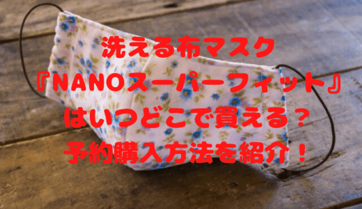 洗える布マスク『NANOスーパーフィット』はいつどこで買える?予約購入方法を紹介!