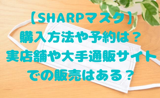 【SHARPマスク】購入方法や予約は?実店舗や大手通販サイトでの販売はある?