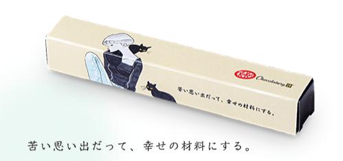 めかくしショコラトリー1