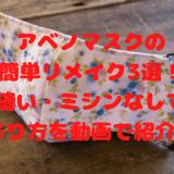 アベノマスクの 簡単リメイク3選! 手縫い・ミシンなしでの作り方を動画で紹介!