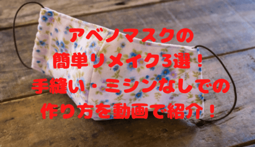 アベノマスクの簡単リメイク3選!手縫い・ミシンなしでの作り方を動画で紹介!