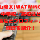 桑山隆太(WATWING)の 出身中学校・高校はどこ?身長などプロフィールや 経歴を紹介!