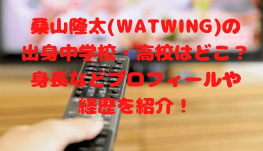 桑山隆太(WATWING)の出身中学校・高校はどこ?身長などプロフィールや経歴を紹介!