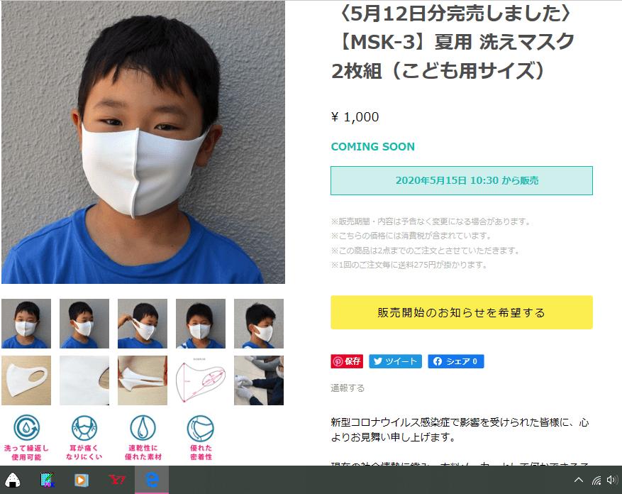 マスク アパレル 口コミ アイ