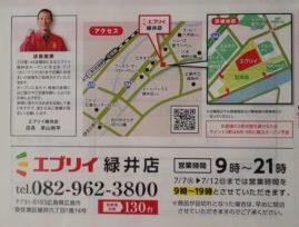 エブリイ緑井店地図