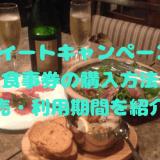 GoToイートキャンペーン広島 食事券