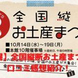 【札幌】全国縦断お土産まつりの 口コミ感想紹介!