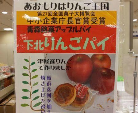 青森銘菓りんごパイ