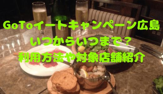 GoToEat(GoToイート)キャンペーン広島はいつからいつまで?利用方法や対象店舗を調査しました!