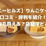 【サニーヒルズ】りんごケーキの 口コミ・評判を紹介! 通販で買える?店舗はどこ?