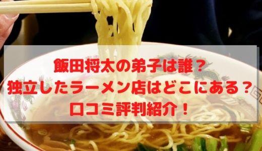 飯田将太の弟子は誰?独立したラーメン店はどこにある?口コミ評判紹介!【アナザースカイ】