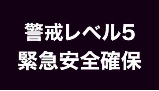 【広島大雨2021】広島市安佐南区の緊急安全確保の対象はどこ?川の氾濫は?