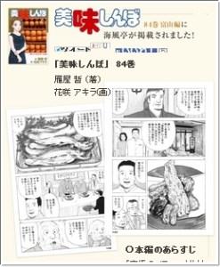げんげ レシピ 深海魚 画像