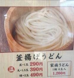 丸亀製麺 画像