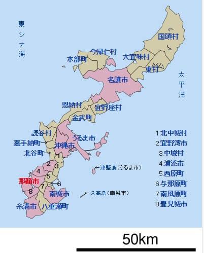 沖縄 市町村 画像
