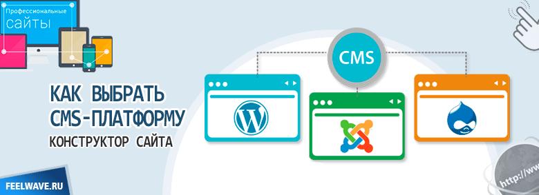 CMS платформасын қалай таңдауға болады, сайт дизайнері