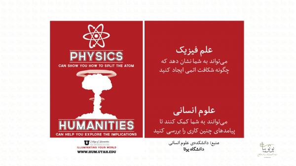 Humanities-2