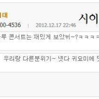 Yoona-Jonghyun (DeerBurning)