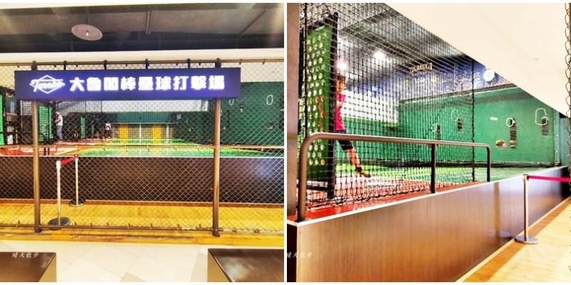 大魯閣棒壘球打擊場~好紓壓的室內棒壘球打擊場,打一球只要一塊錢耶!(平日一局20球20元)大魯閣新時代7樓