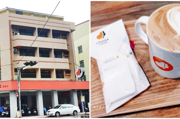 西區早午餐|路易莎咖啡東興門市~喝咖啡、吃早午餐、聊天聚會好地方,有wifi、不限時