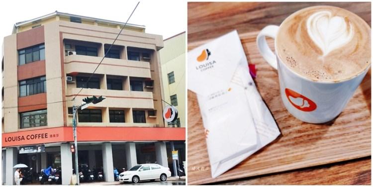 西區早午餐 路易莎咖啡東興門市~喝咖啡、吃早午餐、聊天聚會好地方,有wifi、不限時