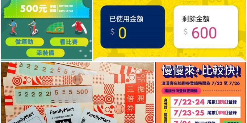 領振興三倍券,登記抽籤農遊券、藝FUN券、動滋券、客庄旅遊券,還有安心旅遊補助,通通都實用!