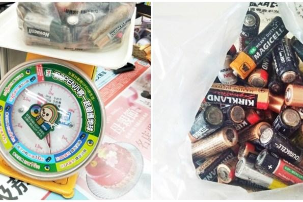 廢電池超商回收兌換商品抵用金,0.5公斤廢電池換超商購物金,限當次消費折抵,7-11折8元,全家折10元