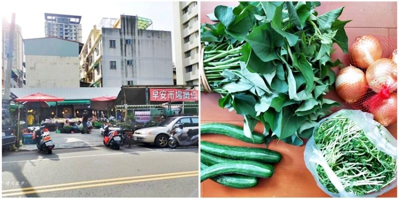 南屯早安市場~麻園頭溪旁的社區型迷你傳統菜市場,蔬菜、水果、雜糧、肉品通通買得到!