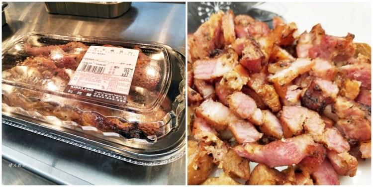 好市多|客家鹹豬肉~costco熟食區必買,當配菜、炒飯、夾餅都方便,氣炸、微波、烤箱懶人料理