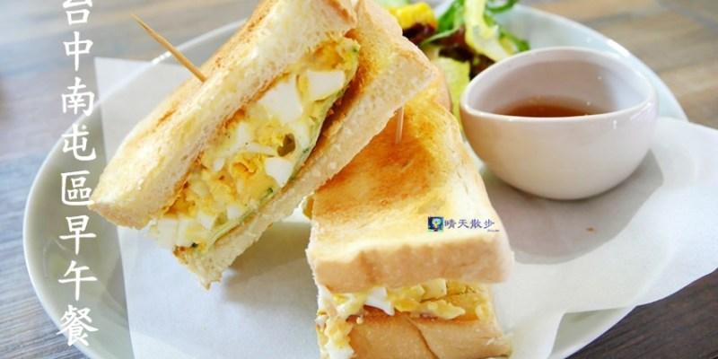 台中早午餐懶人包|台中南屯區早午餐(大墩 東興 公益 向上 文心)