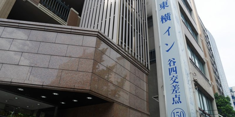 大阪平價住宿|東橫INN大阪谷四交差點~出地鐵站即到 附免費早餐 12歲以下兒童免費 親子遊住宿