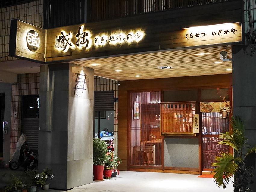 臧拙居酒屋|日式串燒料理深夜食堂 精選台灣桂丁雞的日式佳餚 鄰近公益路、台灣大道 停車方便