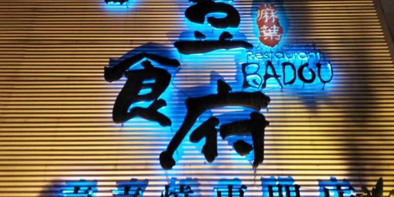 台中火鍋吃到飽 八豆食府壽喜燒~台中壽喜燒吃到飽老店 鴛鴦鍋一桌只加79元  公益路特約停車場