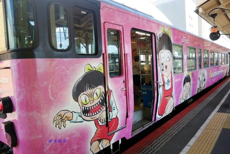 山陰鳥取親子遊|米子境線鬼太郎列車~貓女列車 前往境港水木茂的妖怪世界