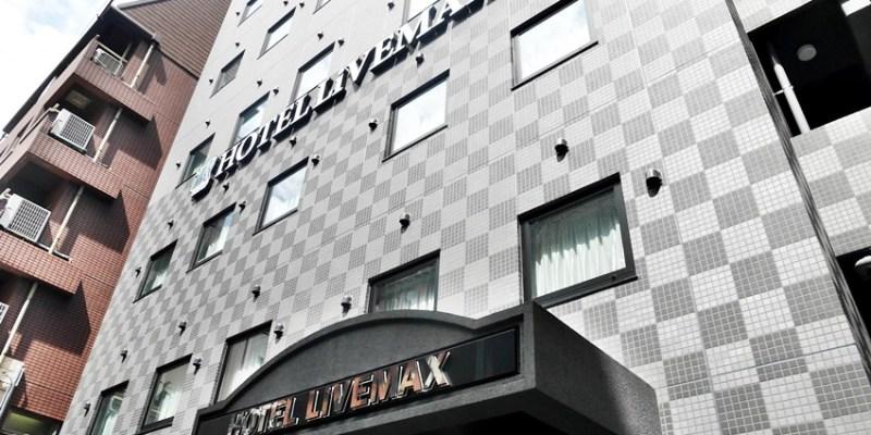 橫濱住宿 橫濱關內站前LiVEMAX飯店~近橫濱關內站 平價住宿