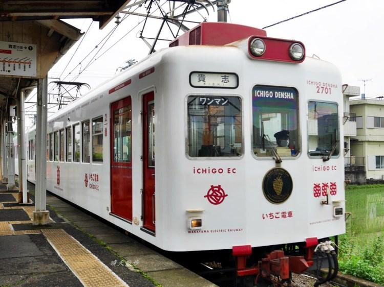和歌山景點 貴志川線一日遊~簡約優雅的草莓電車