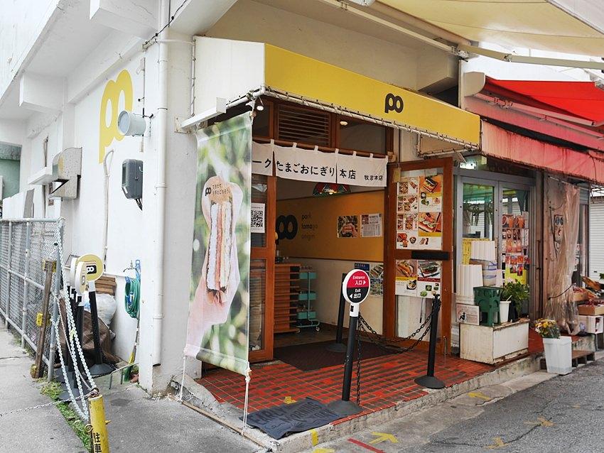 沖繩美食 那霸第一牧志公設市場排隊美食~豬肉蛋飯糰本店 牧志市場本店