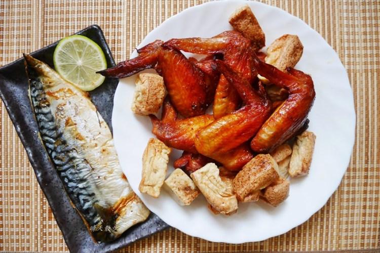 氣炸鍋懶人料理 BBQ烤雞翅+輕鹽鯖魚+百頁豆腐 一鍋搞定(一家戶戶中秋烤肉澎湃箱)