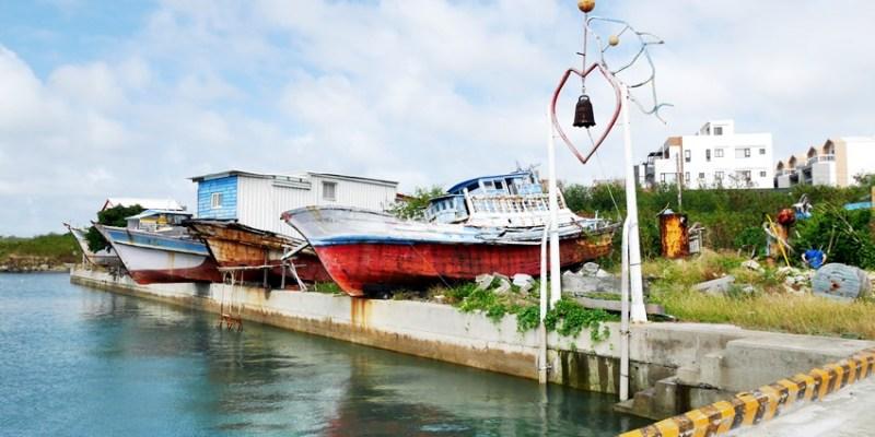 澎湖景點|陳扶氣船屋文創園區~馬公市石泉港旁的藝術景點 似已荒廢 依然美麗