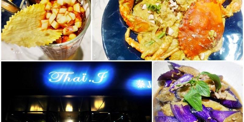 大墩路美食 Thai J 泰式料理台中大墩店~泰式精緻合菜 大墩家樂福一樓