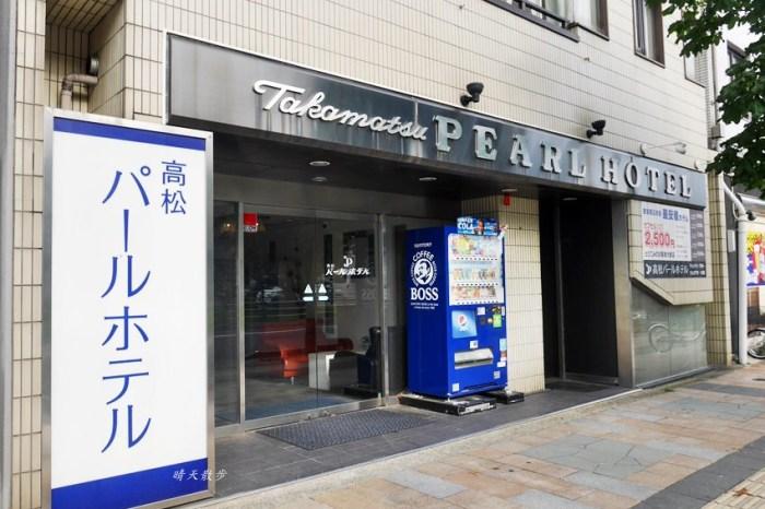高松住宿|高松珍珠飯店~高松站對面平價住宿 有大型寄物櫃 Takamatsu Pearl Hotel