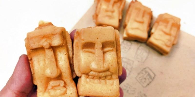 東興路美食 Dum Dum 摩艾人形燒台中店~超可愛摩艾石像造型雞蛋糕 原味、起司、抹茶 還有限定口味喔!
